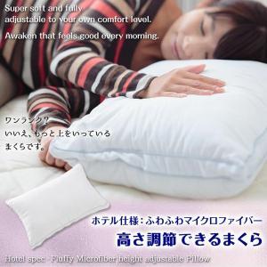 枕 ピロー 洗える まくら ホテル仕様 ふわふわマイクロファイバー 高さ調節 CGHPL2-4363 肩こり|irisplaza