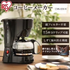 コーヒーメーカー ドリップ 5杯 フィルター不要 CMK-6...