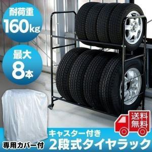 タイヤラック タイヤ収納物置 8本 カバー付き キャスター付き 2段式タイヤラック タイヤ収納|irisplaza