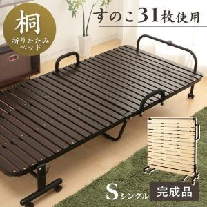 ベッド すのこ 折りたたみ桐すのこベッド シングル キャスター付き 折り畳み 安い 天然木製(在庫処分特価)の写真
