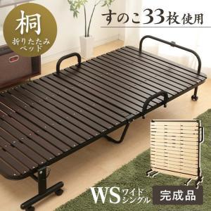 ベッド すのこ 桐すのこベッド 折りたたみ シングルワイド 天然木製 湿気対策 梅雨対策 【在庫処分特価】の画像