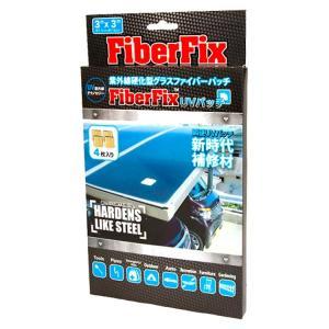 最強補修UVパッチ 75mm×75mm 4枚入 Fiber ...