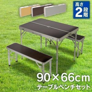 ガーデン アウトドア テーブルセット アルミレジャーテーブル&ベンチセット ガーデンファニチャー ATB-H001(あすつく)|irisplaza