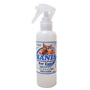 バニス トイレ・システムトイレ専用超強力消臭剤 200mL 猫 消臭スプレー トイレ
