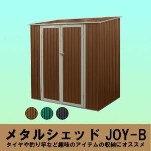 物置 屋外 屋外収納 おしゃれ ガレージ 大型収納庫 自転車置き場 倉庫 頑丈設計 メタルシェッドJB JOY-B バイクガレージ(代引き不可)