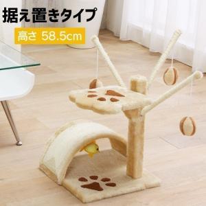 ネコちゃん大満足の猫タワー♪場所を取らないコンパクトタイプの猫用室内遊具です。足あとのデザインがとっ...