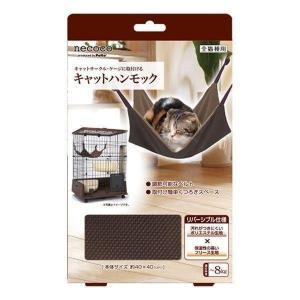 猫用ベッド necoco キャットハンモック 株式会社ヤマヒサ ペティオ