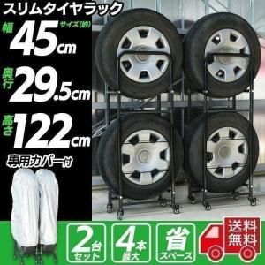 タイヤラック カバー付 スリム タイヤ4本 キャスター付き 2個セット LT-02|irisplaza