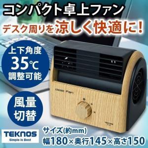 扇風機 卓上扇風機 小型 コンパクト TEKNOS デスクフ...