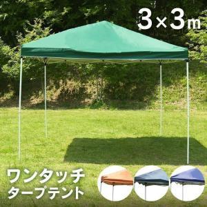タープテント 3M 安い 格安 3×3M UVカット 耐水加工 おしゃれ アウトドア レジャー おしゃれ シート テント タイムセール!