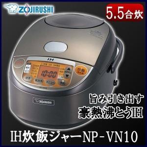 炊飯器 5合炊き IH 象印 ZOJIRUSHI IH炊飯ジ...