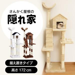 キャットタワー 猫 ネコ 置き型 据え置...