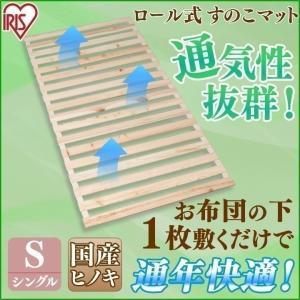 スノコベッド すのこベッド 折りたたみ シングル すのこマット ひのき ロール式檜すのこベッドの写真