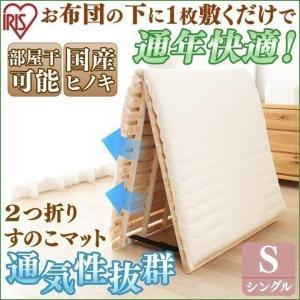 ベッド すのこ 折りたたみ シングル すのこマット 檜ベッド すのこ 2つ折り 布団干し 室内干し(在庫処分特価)(あすつく)|irisplaza