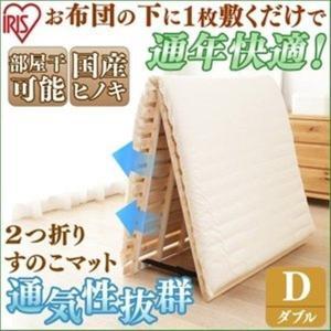 ベッド すのこ 折りたたみ ダブル すのこマット 檜ベッド すのこ 2つ折り 布団干し 室内干し