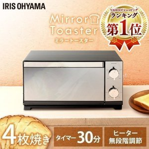 トースター 4枚 おしゃれ アイリスオーヤマ  オーブントースター コンパクト 温度調節 ミラー調 ミラー調オーブントースター 一人暮らし POT-413-B:予約品の画像