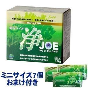 洗浄バイオ 浄 JOE  3個セット 洗剤 洗濯用洗浄剤 すすぎ1回 洗濯用洗浄剤 発酵の力で汚れを...