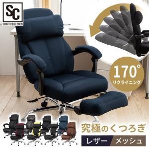 オフィスチェア リクライニング ハイバック チェア  椅子 会社 オフィス オフィスチェアー 170°リクライニング 肘付 足置き付き