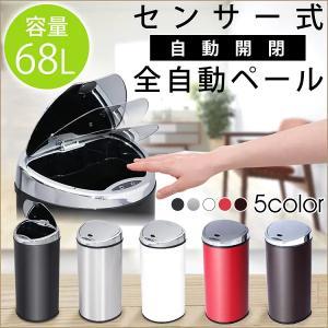 ごみ箱 おしゃれ キッチン 蓋付き ゴミ箱 センサー付全自動ペール 68L 分別|irisplaza