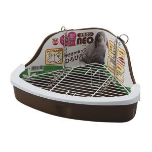 ウサギ うさぎ トイレ コーナー うさぎのトイレNEO ブラウン