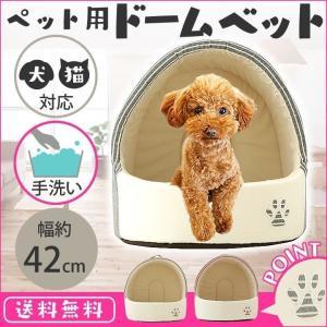 ペット ベッド ドームベッド 犬 猫 イヌ かわいい 洗える