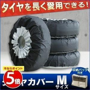 タイヤカバー タイヤラックカバー カバー 4本 Mサイズ タイヤ収納 屋外 雨 ほこり 頑丈【2月上旬入荷予定】:予約品|irisplaza