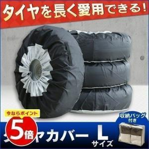 タイムセール!タイヤカバー 4本 Lサイズ タイヤ収納 屋外 雨 ほこり 頑丈|irisplaza