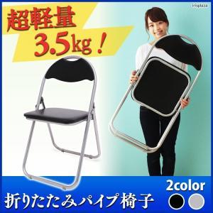 折りたたみパイプ椅子 軽量 おしゃれ 会議用 ミーティング 軽いの写真