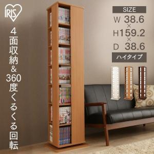 本棚 書庫 回転式 オープンラック おしゃれ 回転コミックラック 7段 159cm CR-1500 タイムセール!の写真