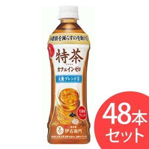 サントリー 特茶 お茶 大麦ブレンド茶 カフェインゼロ 500ml 48本 大麦 はと麦 玄米 大豆 トクホ 脂肪分解酵素 体脂肪