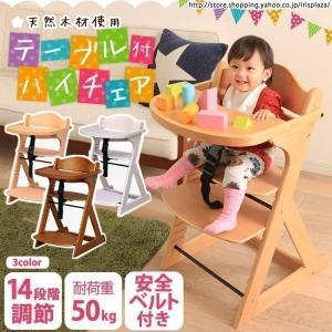 子供 椅子 食事 ダイニング ハイチェアー 高さ...の商品画像