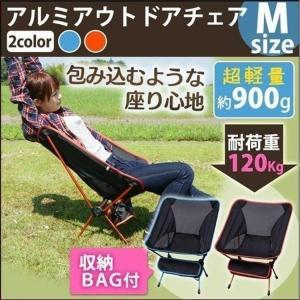 P14倍以上!軽量折りたたみ チェア アルミアウトドアチェア M 折りたたみ椅子 コンパクト 軽量