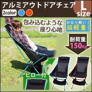 軽量折りたたみ チェア アルミアウトドアチェア L 折りたたみ椅子 コンパクト 軽量(在庫処分特価)|irisplaza