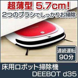 掃除機 ロボット エコバックス 床 掃除 床用ロボット掃除機...