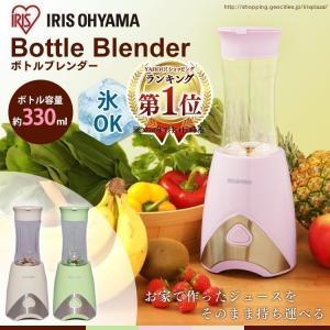 ブレンダー アイリスオーヤマ ミキサー 氷 おしゃれ コンパクト 小型 ジューサー ボトルブレンダー...
