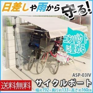 自転車置き場 おしゃれ 家庭用 サイクルポート 自転車カバー 日よけ 保管 ASP-03IV アルミス コンパクト 梅雨|irisplaza