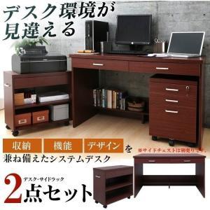 デスク 勉強机 システムデスク ラック パソコンデスク 机 収納棚 書斎用 ラック付きデスク つくえ PCデスク 事務デスク 事務机 (在庫処分特価)
