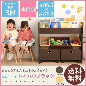 トイハウスラック 子ども おもちゃ 収納 おもちゃ箱 3段 収納カート付 絵本棚 絵本ラック 子供 こども #9347-1(在庫処分特価)|irisplaza