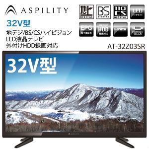 エスキュービズム通商 ASPILITY AT-32Z03SR  32インチ   薄型テレビ