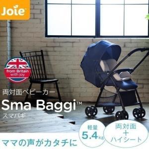 ベビーカー カトージ Joie スマバギ コンパクト 折りたたみ 軽量 41638 KATOJI