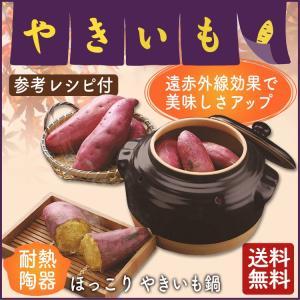 焼き芋鍋 焼き芋器 ガス焼き芋器 直火 ほっこりぐるめ やき...