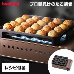 たこ焼き器 イワタニ カセットガス スーパー炎たこ CB-ETK-1 Iwatani たこ焼き器 え...