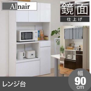 レンジ台 食器棚 幅90 小型 スリム レンジ ラック キッチン 収納 Alnair 鏡面レンジ台 90cm幅 FAL-0002