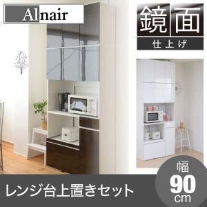レンジ台 食器棚 幅90 小型 スリム レンジ ラック キッチン 収納 Alnair 鏡面レンジ台 90cm幅 上置きセット FAL-0002SET