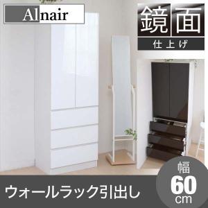 リビング収納 棚 おしゃれ キャビネット ホワイト リビング家具 Alnair 鏡面ウォールラック 引出し 60cm幅 FAL-0016