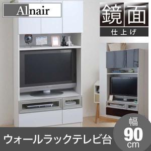 テレビ台 収納 ハイタイプ シンプル モダン Alnair 鏡面ウォールラック 90cm幅 FAL-0018