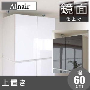 リビング収納 棚 おしゃれ キャビネット ホワイト リビング家具 Alnair鏡面 上置き 60cm幅 FAL-0024