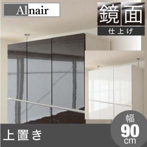 リビング収納 棚 おしゃれ キャビネット ホワイト リビング家具 Alnair鏡面 上置き 90cm幅 FAL-0025