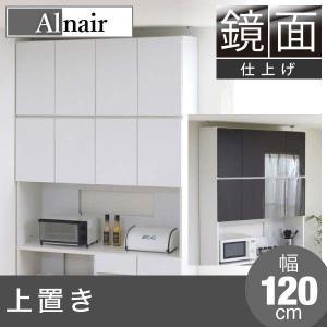 リビング収納 棚 おしゃれ キャビネット ホワイト リビング家具 Alnair鏡面 上置き 120cm幅 FAL-0026