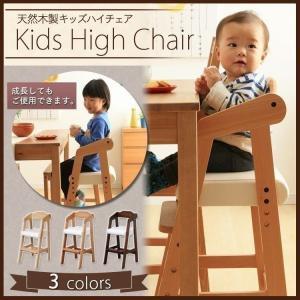 キッズチェア 天然木 木製 子供用イス ハイタイプ ダイニング 椅子 いす ハイチェア キッズ ベビーチェア おしゃれ